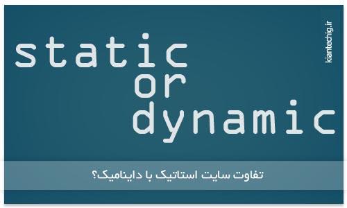 تفاوت سایت استاتیک با داینامیک