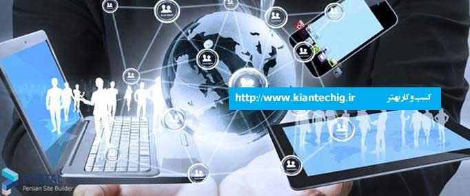 وب سایت برای کسب و کار بهتر