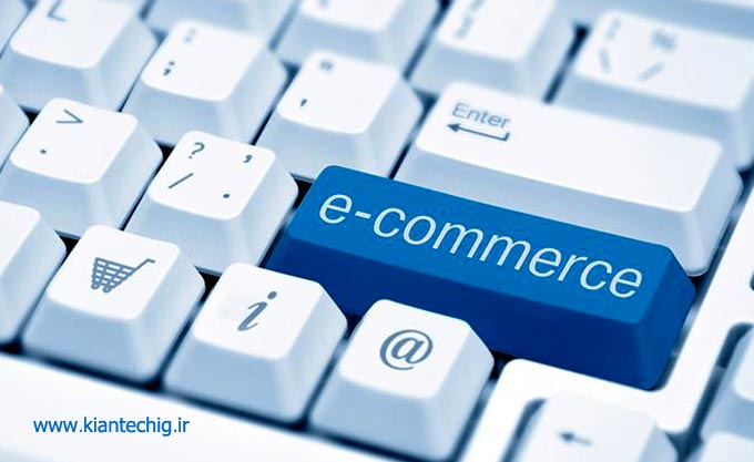 commerce and internet business