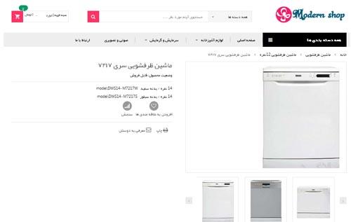 نکات کلیدی در طراحی سایت های فروشگاهی