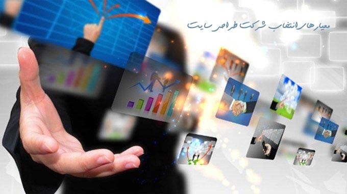 معیارهای انتخاب شرکت طراحی سایت