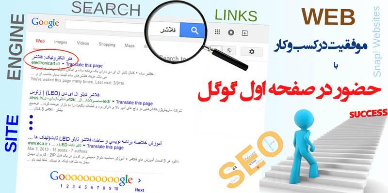 صفحه اول گوگل در عرض یک ماه