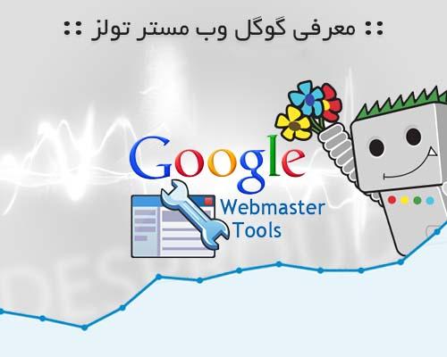 نحوه ی کار گوگل
