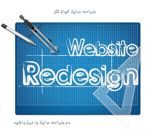 در طراحی سایت به روز باشید