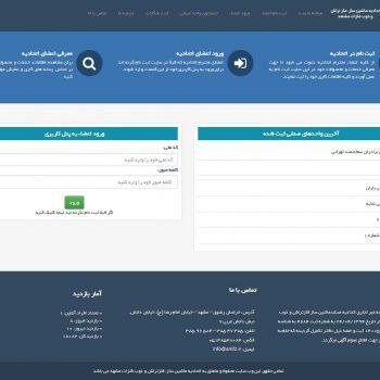 طراحی سایت تعاونی